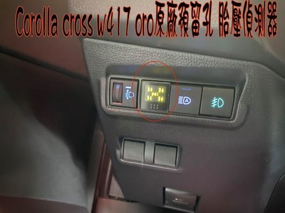 (小鳥的店)豐田 Corolla Cross ORO TPMS 胎壓偵測器沿用原廠感知器  W417原廠預留孔 實車