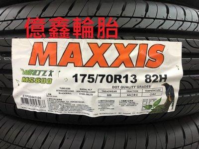 《億鑫輪胎 板橋店》馬吉斯 MS-800 175/70/13 正新 特價優惠中