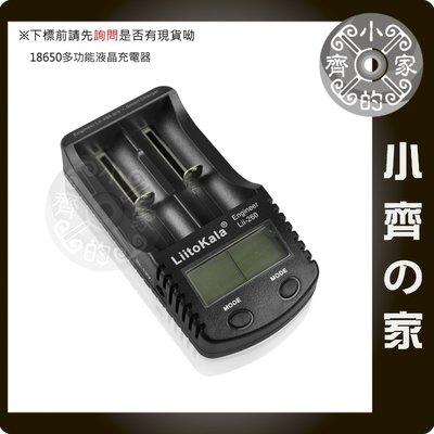 LiitoKala Lii-260 液晶顯示 18650 26650雙充 500mA 1000mA 快速充電器-小齊的家