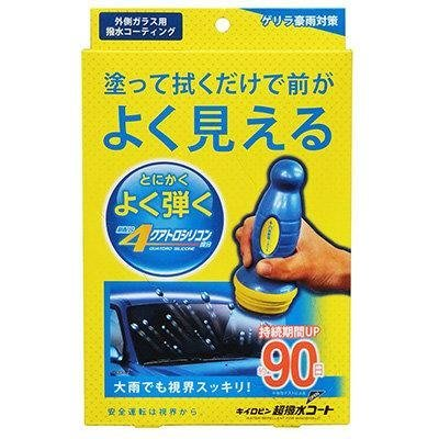含稅 日本 Prostaff 耐久90天 車用玻璃專用超撥水護膜劑 水滴不附著 撥雨劑 撥水劑 A-09