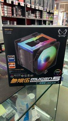 『高雄程傑電腦』鎌刀 SCYTHE Mugen 5 無限5 ARGB 終極版 (SCMG-5102AR) 無限伍 無限五