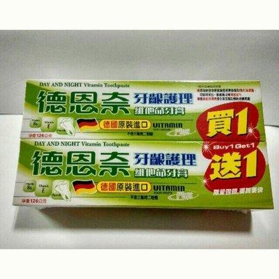 德恩奈牙齦護理維他命牙膏 [買一送一]126g