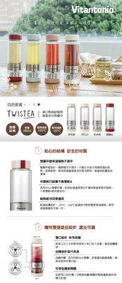 貴婦的精品~【Vitantonio】Twistea 轉轉泡茶瓶(奶茶粉)全新便宜出售~ 新北市
