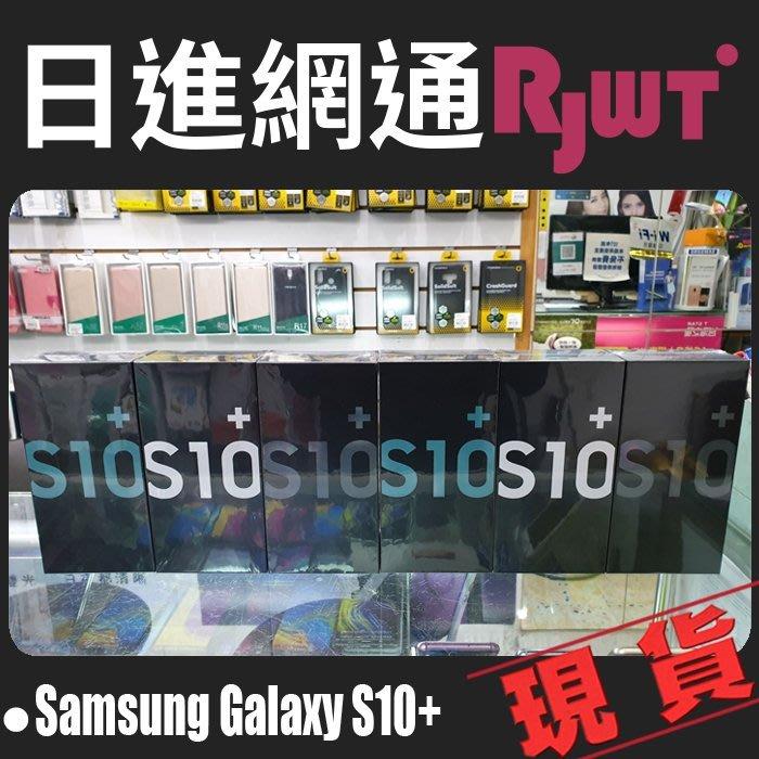 [日進網通微風店]Samsung Galaxy S10+ plus 8G+128G 手機空機下殺27890元~免綁約門號