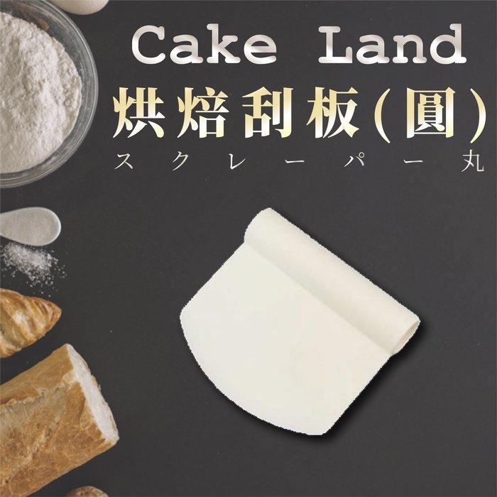 日本【Cake Land】烘焙刮板(圓)