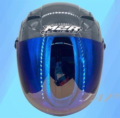 《JAP》M2R J-7 J7 半罩安全帽 原廠專用電藍色鏡片 耐刮