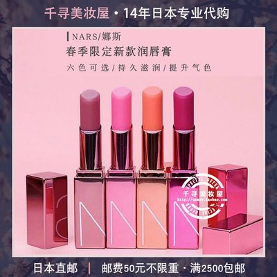 維維美妝全球購日本代購直郵 Nars潤色護唇膏ORGASM TORRID有色潤唇膏 2021新色