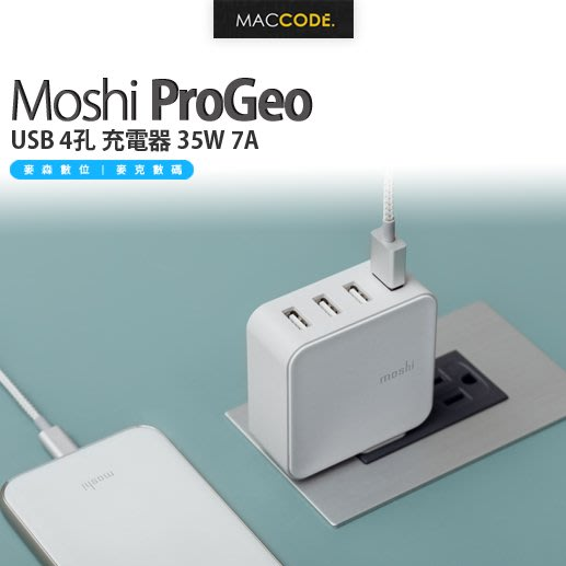 Moshi ProGeo USB 4孔 充電器 35W / 7A 公司貨 現貨 含稅