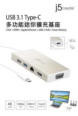【開心驛站】凱捷 j5 create JCD376 USB 3.1 Type-C多功能迷你擴充基座