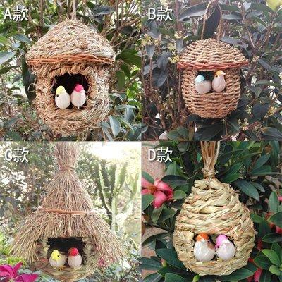 純手工草編鳥窩鳥巢 鳥籠鳥用品 園林裝飾
