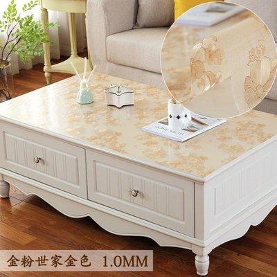 桌巾透明桌布茶幾桌布餐桌墊茶幾墊桌布防水防燙油免洗長方形LX 夏季上新