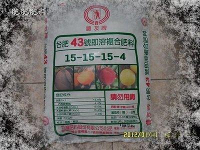 【肥肥】19台肥 43號即溶複合肥料10kg原裝包*1包+1kg甲殼素。