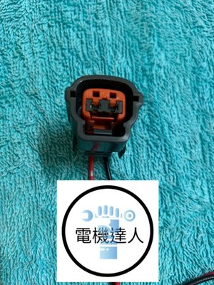 《電機達人》日產 SENTRA 180 N16 M1 A32 水溫開關 溫度插頭 插頭 MARCH 341 CE 水溫感知器 水溫感知器插頭