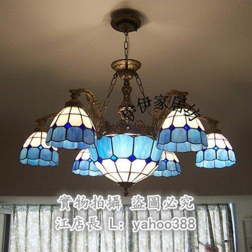 【揚名】地中海藍色蒂凡尼多頭吊燈六加一玻璃客廳大廳吊燈具