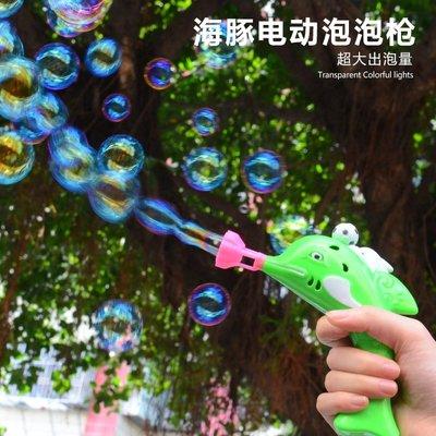 hello小店-泡多多兒童吹泡泡機 半自動海豚沾水電動泡泡槍玩具 泡泡水補充液#兒童玩具#泡泡機#吹泡泡#