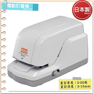 公家機關指定款~MAX 日製電動訂書機 EH-20F 釘書機 自動訂書機 釘書機 裝訂 訂書器 訂書針 專業級事務機器