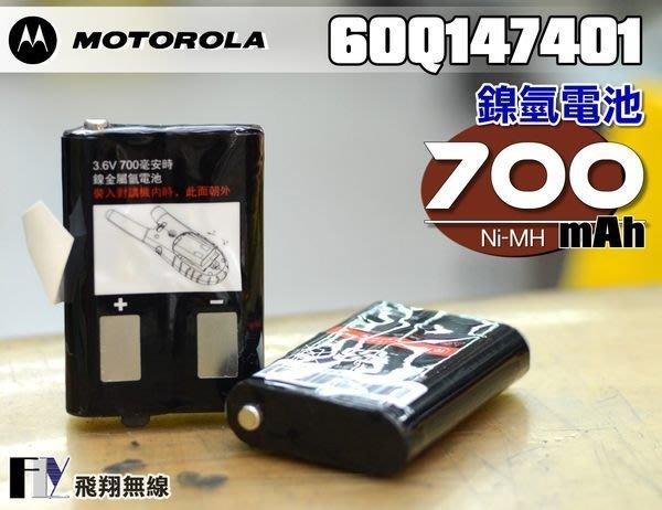 《飛翔無線3C》MOTOROLA 60Q147401 700mAh 鎳氫電池〔SX601 SX-601 專用 公司貨〕