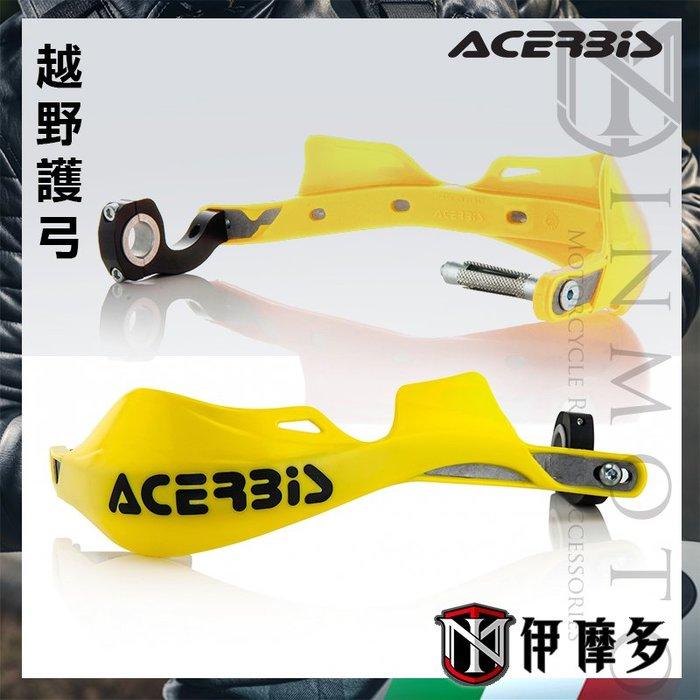 伊摩多※義大利 ACERBiS 封閉式護弓 通用越野滑胎車 RALLY PRO 護手0013054.060黃