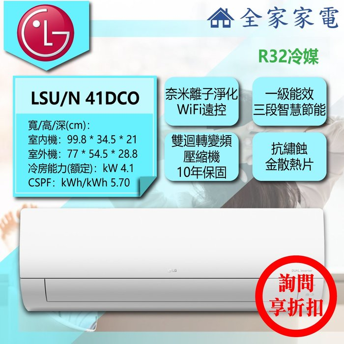 【問享折扣】LG 冷氣/空調 LSU41DCO + LSN41DCO【全家家電】旗艦單冷(5~7坪適用)