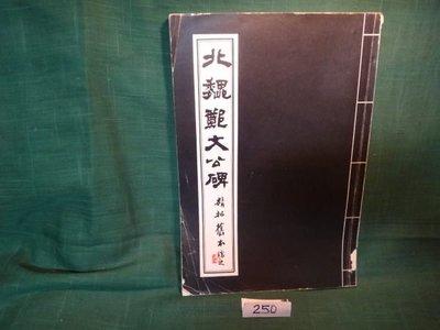 【愛悅二手書坊 11-54】北魏鄭文公碑