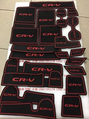 汽車配件高手 HONDA 本田 17 CRV CRV5代 專用水杯墊 防滑墊 門槽墊 21件