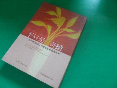 大熊舊書坊-不只是奇蹟 王怡仁,出版社:賽斯文化,ISBN:9789868369078-品30