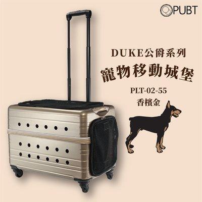PUBT PLT-02-55 寵物移動城堡 DUKE公爵系列│香檳金 寵物外出包 寵物拉桿包 寵物 適用20kg以下犬貓