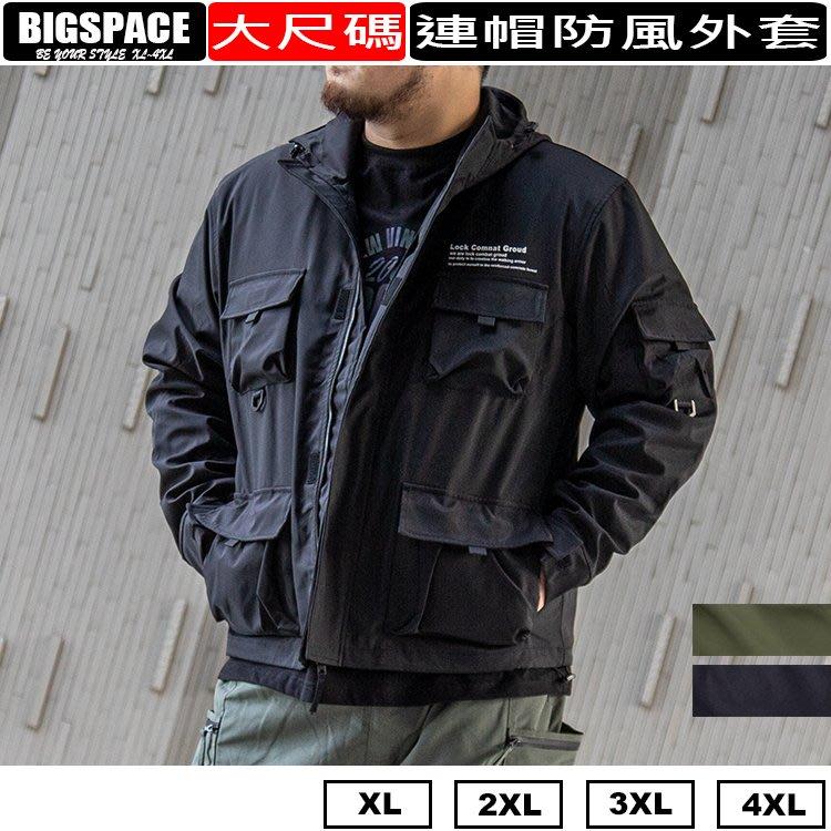 【加大空間】兩件免運 連帽防潑水機能大尺碼外套  大尺碼外套 機能外套 XL~4XL BIGSPACE【025027】