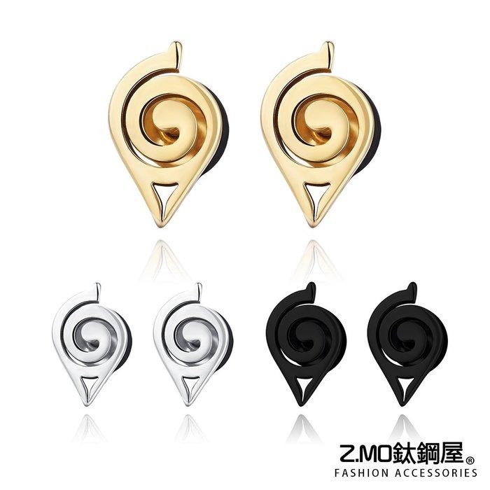 中性忍者符號設計耳環 帥氣個性風格 簡約設計 單個價【ECS090】Z.MO鈦鋼屋