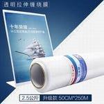 【PE透明纏繞膜-升級裝-寬50cm*...