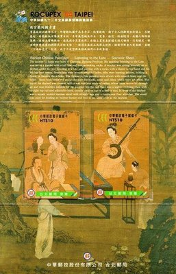 【KK郵票】《儲值卡》民國93年發行,中華郵政電子儲值卡「故宮聽阮圖」儲值卡一組二張,附卡及封套。
