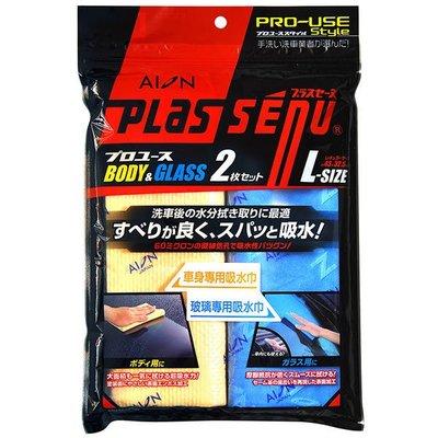 日本 AION 雙用超強力吸水巾(大) 2入 汽車、家庭、寵物、運動、沐浴 皆可用【R&B車用小舖】#L306-TK