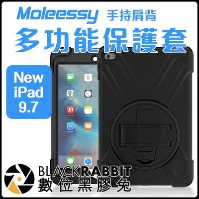 數位黑膠兔【237 Moleessy 手持肩背多功能 保護套 New iPad 9.7 】保護殼 平板套 防摔 防潑