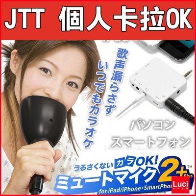 JTT mute mic 2 +2 靜音麥克風 二代 卡拉OK 不吵鬧 karaoke 個人 不怕吵到人LUCI日本代購