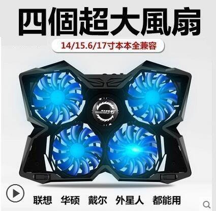 【安安3C】四大風扇 兼容15.6 17寸 白色藍色 外星人三星筆記本散熱器15.
