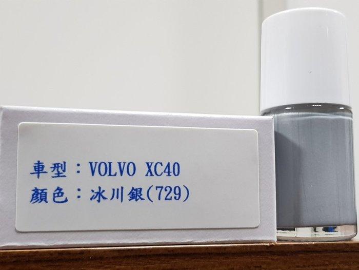 艾仕得(杜邦)Cromax 原廠配方點漆筆.補漆筆 VOLVO XC40 顏色:冰川銀(729)