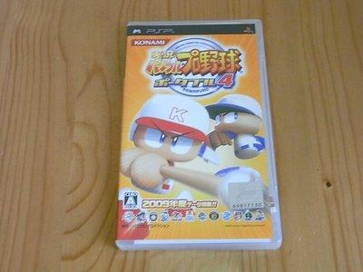 【小蕙館】PSP~ 實況野球4 (純日版)
