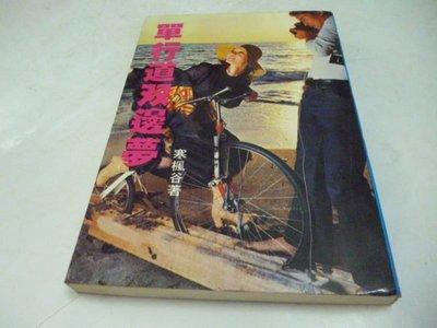 買滿500免運&-《單行道雙邊夢》寒楓谷-文天出版社