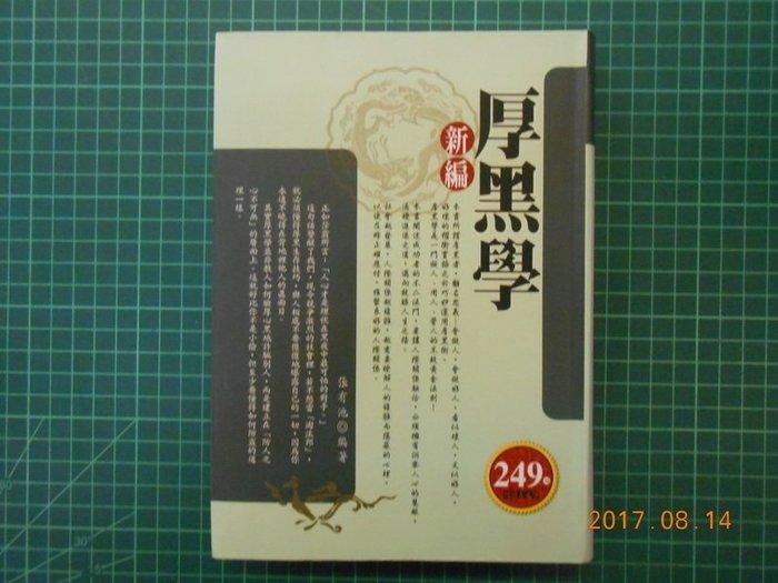 《 新編厚黑學// 軟精裝 》張有池著 華威國際 幾乎全新【CS超聖文化2讚】