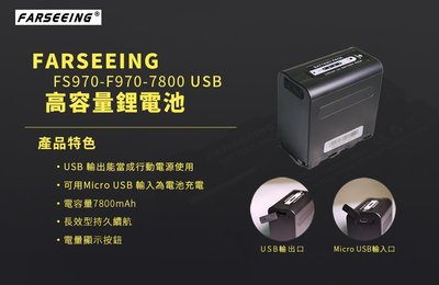 【日產旗艦】FARSEEING 凡賽 LED燈 鋰電池 FS-F970-7800 USB F970 F750 F550