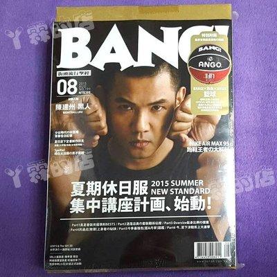 全新未拆~BANG!NO.199 104/8月號(陳建州[黑人]/附錄)