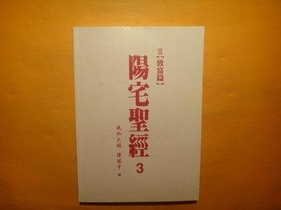 【愛悅二手書坊 23-21】陽宅聖經3  致富篇   風水大師 陳冠宇/著    敬業國際 (缺書衣)