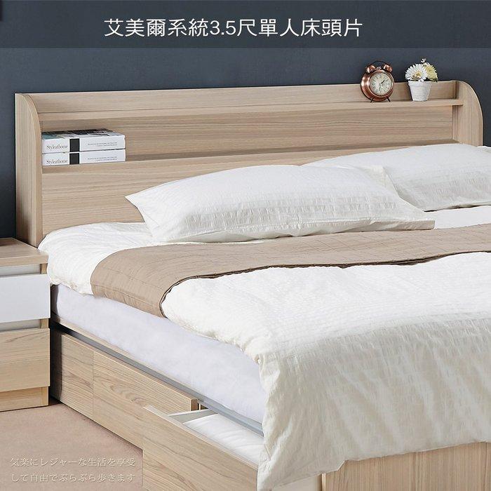 【UHO】艾美爾系統3.5尺單人床頭片 免運費  HO18-419-1