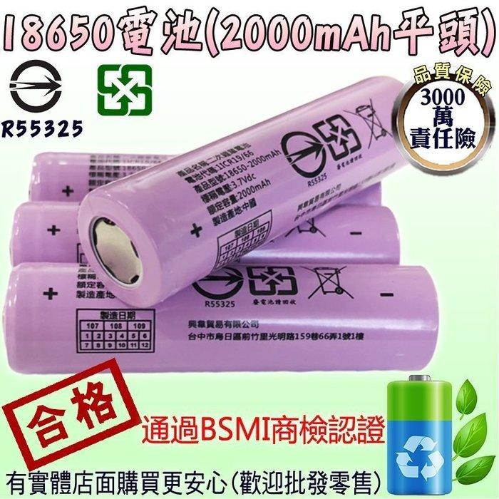 27095-219-雲蓁小屋【2000mAh鋰電池18650平頭(粉)】2000毫安高容量 通過BSMI認證 手電筒頭燈