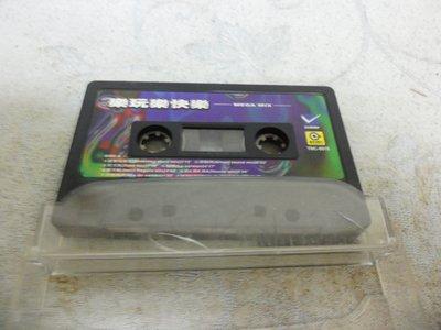 紫色小館36-1--------樂玩樂快樂