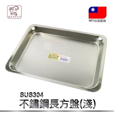 VSHOP網購佳》長方盤(淺)小 正304 不銹鋼 台灣製 茶盤 方盤 烤盤 餐具 收納 嘉義市