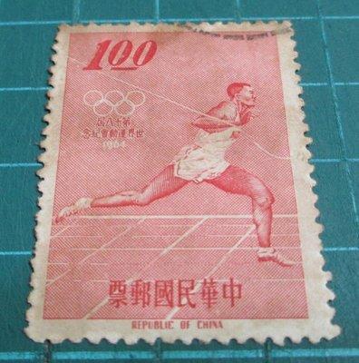 台灣郵票-53年第十八屆世界運動會紀念郵票(早期舊票)