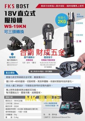 MK POWER FKS BOST 18V WS19KN 不鏽鋼 水管 直立式 壓接機 壓管機 剪刀式 4.0配套組喔
