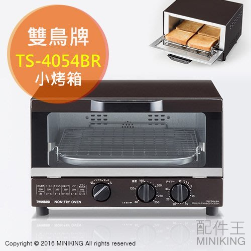 【配件王】日本代購 TWINBIRD 雙鳥牌 TS-4054BR 小烤箱 烤吐司麵包機 80-250度 無油 熱風烹調