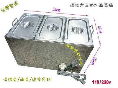 滙豐餐飲設備~全新~台灣製桌上型3方格溫控式加深保溫菜台/滷菜台/醬料台/可以換1/6四格、五格、六格